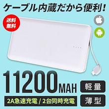 【iOS/Android対応】【送料無料】モバイルバッテリー ケーブル内蔵 大容量 軽量 薄型 11200mAh iphone7 Plus Xperia バッテリー 携帯充電器 極薄【PL保険】
