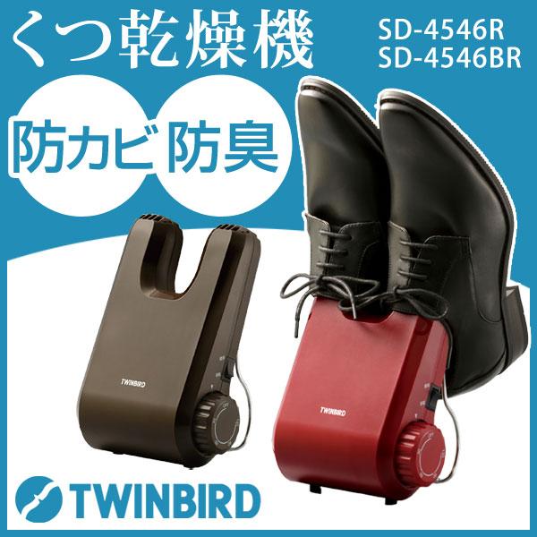 【送料無料】 ツインバード くつ乾燥機 タイマー付き 防カビ 防臭 SD-4546R レッド SD-4546BR ブラウン くつ 乾燥 靴 靴乾燥機 TWINBIRD ブーツ 長靴 上履き 上