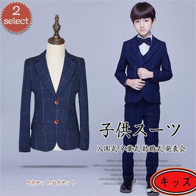 1a3d2067dc181f 子供スーツ 男の子 フォーマル キッズ セット 子供服 入学式 発表会 入園式 結婚式