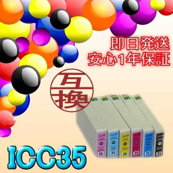 <あすつく対応>即日発送/安心1年保証 EPSON(エプソン) IC35シリーズ 互換インクカートリッジ ICC35 (シアン)