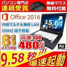 中古パソコン ノートPC 本体 Microsoft Office2016付 Win10Pro 富士通A561 メモリ8GB 新品SSD480GB マルチ HDMI付 無線LAN アウトレット