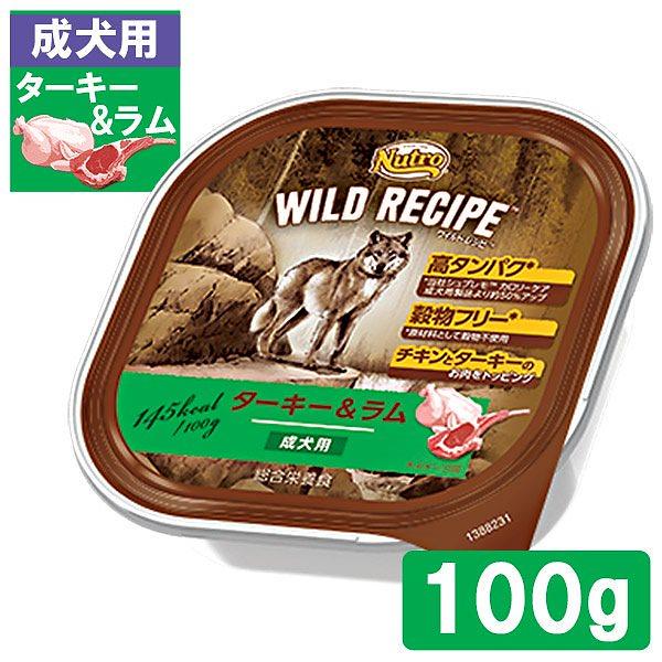 ニュートロ ワイルドレシピ ドッグフード (トレイ) ターキー&ラム 成犬用(アダルト) 100g