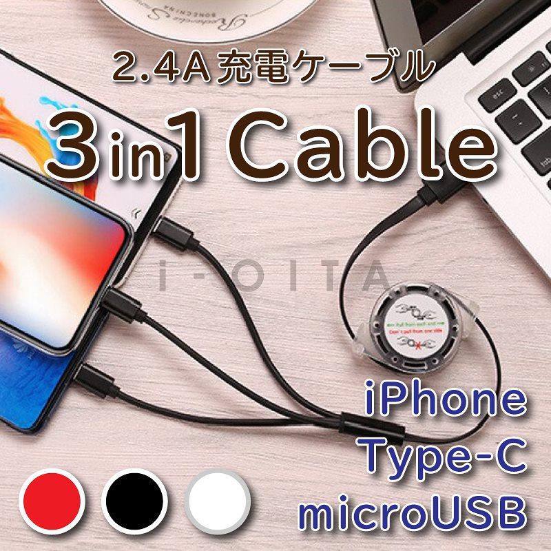 【Qoo10最安値】【5本まで同一送料】3in1 充電ケーブル 巻取り式 iPhone スマートフォン ギャラクシー サムスン G iPad タブレット 充電器 Type-C microUSB