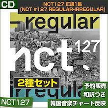 2種セット / NCT127 正規1集 [NCT #127 Regular-Irregular] / 韓国音楽チャート反映/初回限定ポスター1枚/特典DVD/2次予約