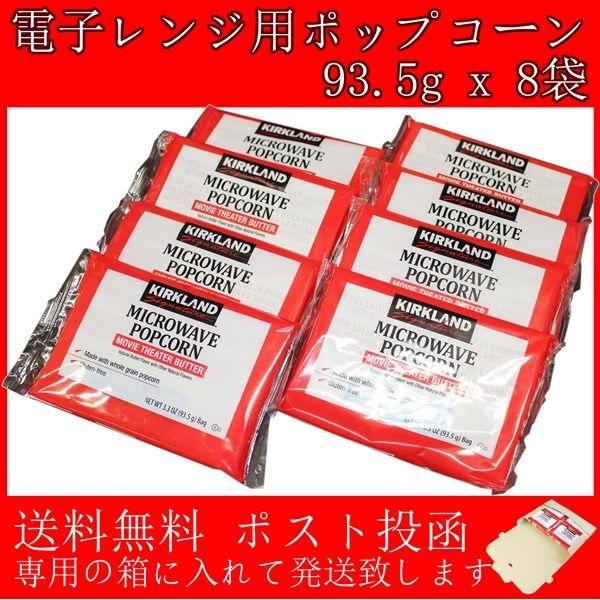【送料無料】 電子レンジ用ポップコーン 93.5g x 8袋 コストコ カークランドシグネチャー