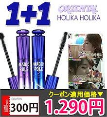 ★ 1+1★[ [Holika] [ホリカホリカ] マジックポールマスカラ (ウォータープルーフMagic Pole Mascara 韓国コスメ[送料無料]