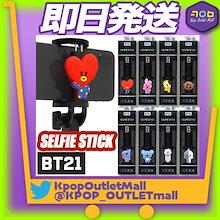 【期間限定セール/即納】 防弾少年団 BT21 セルカ棒 Bluetooth BTS 公式商品