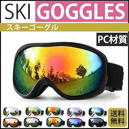 スキーゴーグル スノーボード スキー ゴーグル ミラーレンズ スノー サングラス 軽量 レディース メンズ 雪 風 花粉 UVカット