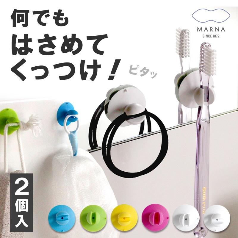 【(W444)いろいろキャッチャー】吸盤 歯ブラシ 収納 ハブラシ ゴム 洗面所 整理 ペン コード バスルーム お風呂 フック ひっかけ
