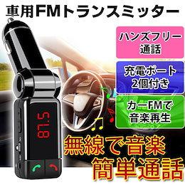 【送料無料】FMトランスミッター BC06 Bluetooth 対応 ハンズフリー通話 iPhone Android USB充電12V ブルートゥース