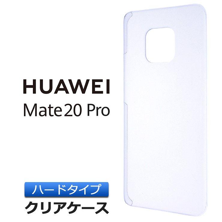 HUAWEI Mate 20 Pro ハード クリア ケース シンプル バック カバー 透明 無地 メイトトゥエンティープロ Mate20pro スマホケース スマホカバー ポリカーボネート製