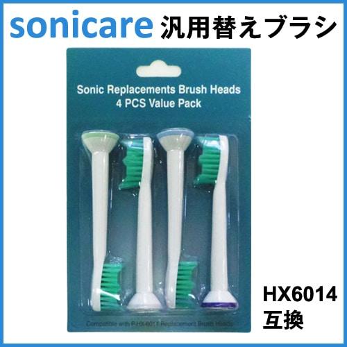 HX6014 互換替えブラシ フィリップス ソニッケアー Philips sonicare ProResults用(4本) 替え歯ブラシ P-HX-6014