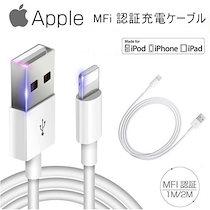iPhone 充電 ケーブル ライトニングケーブル USB 充電器 MFi 認証 Apple アップ