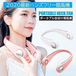 2020年最新 ネックファン 首掛け扇風機ポータブル 扇風機 ハンズフリー 携帯 持ち運び ヘッドホン型扇風機 USB 充電式 FAN 首かけ 肩かけ 小型 ミニ ハンディ ファン首かけ スポーツ用フ