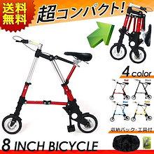折り畳み自転車 8インチ 8inch bicycle 自転車 折りたたみ 全4色 赤 青 ゴールド 黒 コンパクト自転車 収納バック 工具付き 6.7kg 軽量 高さ4段階調整 オシャレ自転車