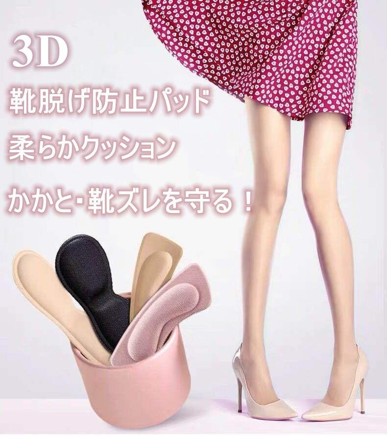 選べる【6枚3セット】 3D かかとクッション 靴ずれ 立体構造 パカパカ 防止 保護 パッド シール パンプス ヒール ぴったり フィット クッション