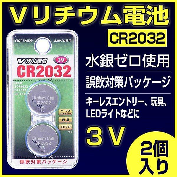 ボタン電池 リチウム電池 3V 水銀ゼロ CR2032 コイン型 電池 2個入り