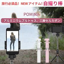 【送料無料ㆍ国内発送】POMINAオリジナル、三脚付きセルカ棒 iPhone7 iPhone8 Bluetoothリモコン セルカ棒 三脚付きセルカ棒 自撮り棒 三脚 スタンド Bluetooth