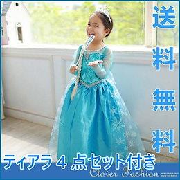 4f9550e6275c1 即納 アナと雪の女王 エルサのサプライズ ティアラセット付き 4点セット付き