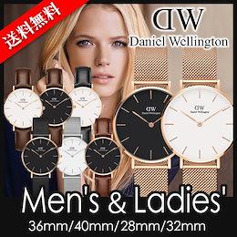 純正ギフトBOXでお届け中♪カートクーポン使用で更にお得!ダニエルウェリントン クラシック 32/34/36/38/40mm 腕時計★Daniel Wellington Classic