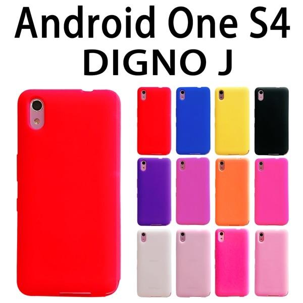 Android One S4 / DIGNO J 用 オリジナル シリコンケース (全12色) [ DIGNOJ アンドロイドワンS4 ケース カバー AndroidOneS4 ]