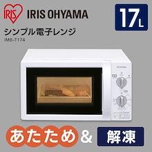 期間限定価格!電子レンジ 17Lターンテーブル IMB-T174-5・6 50Hz/東日本・60Hz/西日本家電 キッチン 一人暮らし