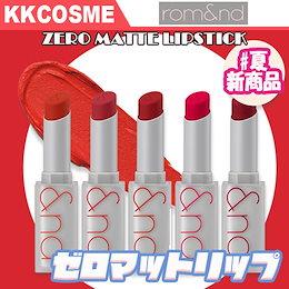 1+1可能!! ロムアンド [Romand] Zero Matte Lipstick ゼロマットリップスティック [20color]  韓国コスメ 正規品 リップ rom