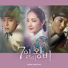 韓国ドラマ 七日の王妃 吹替+特典DISC2枚付! DVD