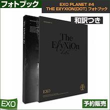 [写真集和訳付き]EXO PLANET #4 -The EℓyXiOn[dot] フォトブック LIVE ALBUM (2CD) / 1次予約