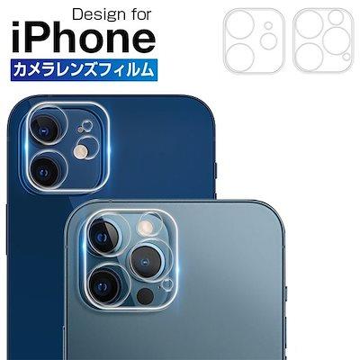 iPhoneカメラレンズフィルム 硬度9Hガラスフィルムで保護 誰でも簡単に装着可能 自動吸着 透過率98超え iphone11pro/iphone11proMax iphone12