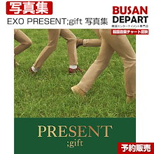 EXO PRESENTgift 写真集 1次予約 送料無料 特典DVD
