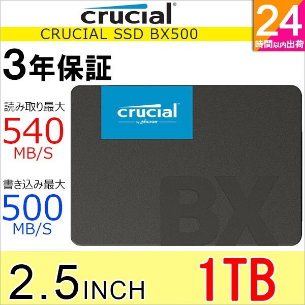 Crucial クルーシャル SSD 1TB(1000GB) BX500 SATA 6.0Gb/s 内蔵2.5インチ 7mm CT1000BX500SSD1 グローバル パッケージ