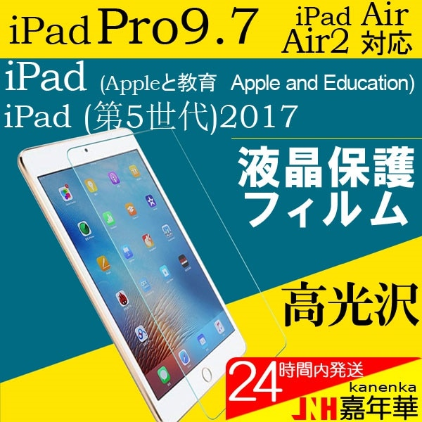 Appleと教育/iPad5 2017 9.7/iPad Pro 9.7/ iPad air/iPad air2 アイパッドエアー用液晶保護フィルム 防指紋 高光沢フィルム