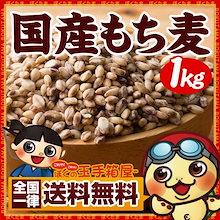 もち麦 国産もち麦 国内産もち麦 1kg 送料無料