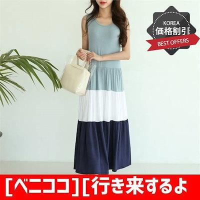 [ベニココ][行き来するように/ベニココ]ハネムーン配色3段カンカンワンピース /トップ/ノースリーブワンピース/ワンピース/韓国ファッション