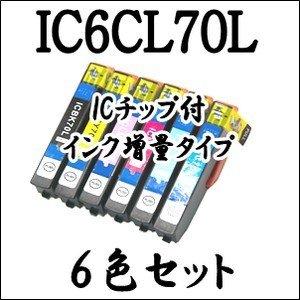【6色セット】 IC6CL70L EPSON エプソン 互換 インク IC70L EP-306 706A 775A 775AW 776A 805A 805AR 805AW 806AB 806AR 80