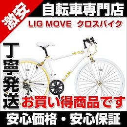 送料無料 LIG MOVE クロスバイク 700Cのタイヤ 軽量アルミ製 シマノ7段 LIG 高級感が際立つ +1000円で大変お得な空気入れをセットにできます。(空気入れは別便)
