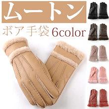 ⚡お時間限定価格⚡ムートン レザーボア手袋・ やわらかく暖かい激かわいい💖韓国ファッション【レディース】