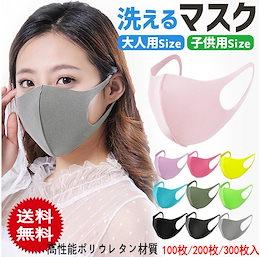 夏用マスク 冷感 マスク 超立体三次元マスク洗えるマスク100枚/200枚/300枚入8カラー高性能ウレタンマスク男女兼用大人用キッズ用マスクピンクマスクグレー 立体マスク個包装 洗える繰り返し