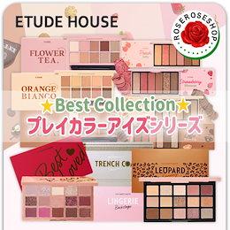 [ETUDE HOUSE] プレイカラーアイパレット💛Play Color Eye Palette💛 5 Type