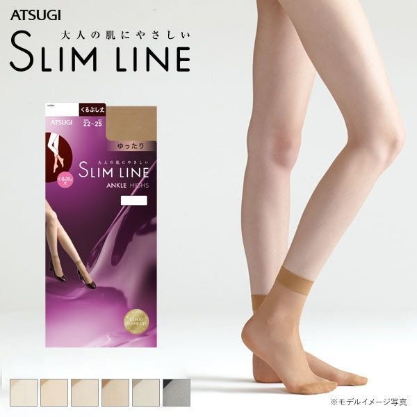 (アツギ)ATSUGI (スリムライン)SLIM LINE ショートストッキング くるぶし丈 クチゴムゆったり(A56FS3050)