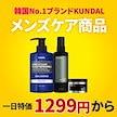 [KUNDAL公式]1秒に1個販売 メンズケアクールシャンプーヘアスプレーヘアワックス