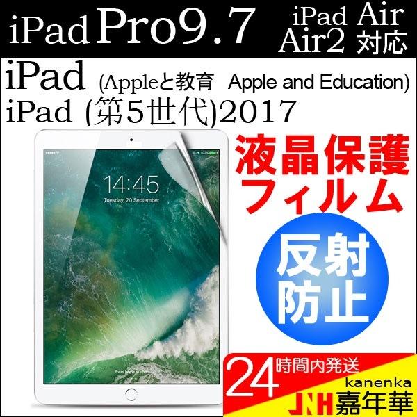 Appleと教育/iPad5 2017 9.7/iPad Pro 9.7/ iPad air/iPad air2 アイパッドエアー用液晶保護フィルム 反射防止