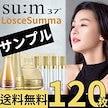 [SUM37] LosecSumma サンプル120枚スキンケアトナー / エマルジョン / クリーム / アンプル 🌟韓国化粧品