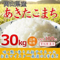 29年産岡山県産あきたこまち30kg【5kg×6袋】クーポン使用可能