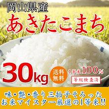 29年岡山県産あきたこまち30kg【5kg×6袋】クーポン使用可能
