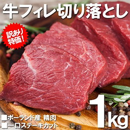 【送料無料】一口牛ヒレステーキ1kg(500g×2パック) 【ポーランド産の精肉】
