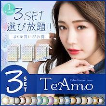 10%OFFクーポン使えます✨【TeAmo】【1マンスカラコン3セットまとめ売り☆】選び放題で激安価格!