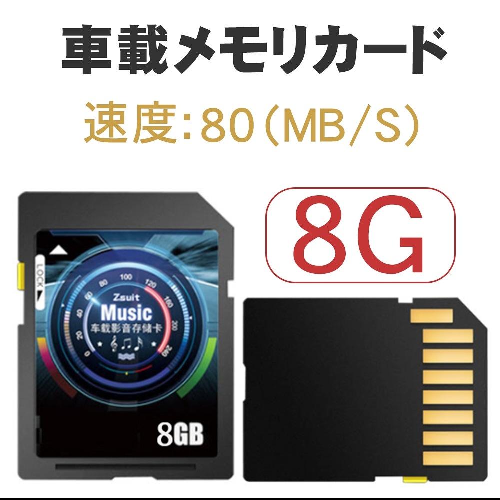 sdカード 8G ナビゲータ 車載音楽 カメラ メモリカード 高速 フラッシュカード OEM可 MP3/MP4