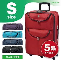 ソフトキャリーケース 小型 TSAロック キャリーバッグ キャリーバック FS1538 ★ソフトキャリーケース 小型 キャリーバッグ